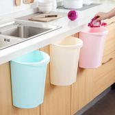 櫥柜門掛式垃圾桶廚房小號垃圾簍家用衛生間無蓋迷你垃圾筒 森活雜貨