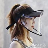 可拆卸空頂帽子女夏遮臉防紫外線防護目帽防飛塵沫隔離太陽帽涼帽 遇見生活