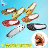 中年女鞋夏牛筋軟底豆豆鞋鏤空透氣皮鞋 【格林世家】