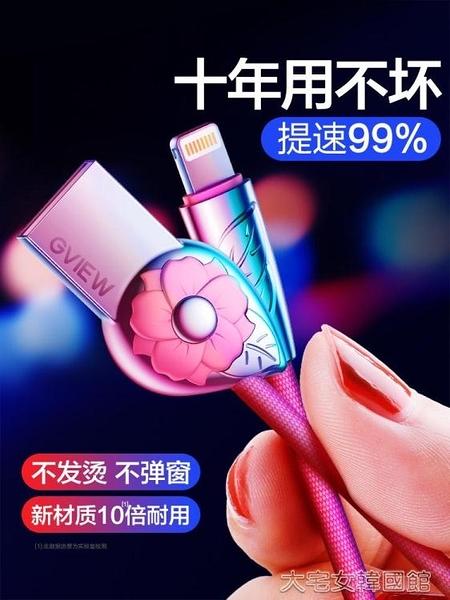 蘋果數據線蘋果數據線iphone充電線X器7plus手機6保護繩加長8p快充5s六收 大宅女韓國館