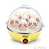 迷你煮蛋器小功率型蒸蛋器宿舍寶寶單層4-6個雞蛋早餐機自動斷電 多色小屋