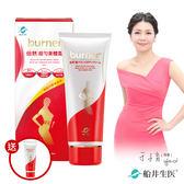 【船井】burner倍熱 超勻美體霜買一送一