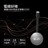 ◆【加贈 8件套清潔組x1】人因科技 MD3066 電視好棒 無線HDMI同步分享棒 iOS 安卓 電視棒