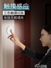 臥室觸摸小夜燈宿舍寢室節能led不插電貼牆壁磁吸感應充電床頭燈 好樂匯