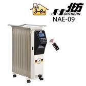 NORTHERN NAE-09 北方電子式葉片恆溫電暖爐 免運費 公司貨 電暖器 NAE09