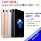 【官翻機128GB公司貨】蘋果Apple iPhone7智慧型手機(4.7吋)(全新未拆原廠保固一年)