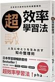 (二手書)超效率學習法:日本京大高材生的知識整理術