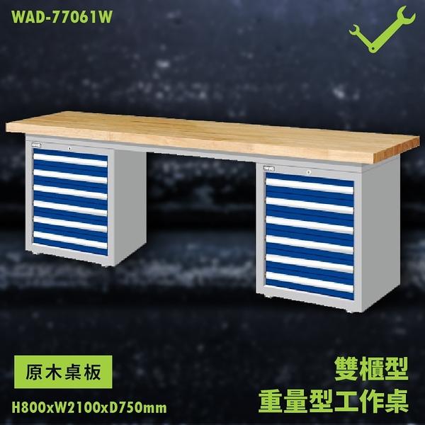【天鋼】WAD-77061W《原木桌板》雙櫃型 重量型工作桌 工作檯 桌子 工廠 車廠 保養廠