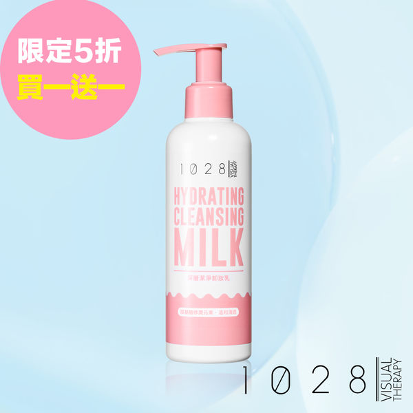 1028深層潔淨卸妝乳