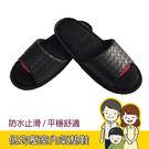 低均壓室內氣墊鞋 (黑色) 適合步行不穩高齡者 / 止滑防跌 / 防水 / 平穩舒適