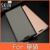 華碩 ZenFone 5 ZE620KL 5Q ZC600KL 5Z ZS620KL SKIN Pro 系列皮套 插卡 支架 手機皮套 磁吸 內軟殼