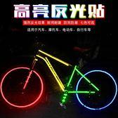自行車反光貼山地車配件反光條夜光裝備死飛熒光貼機車車身貼紙「極有家」