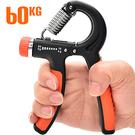 HAND GRIP阻力型60KG握力器(10~60公斤調節)可調式握力器.手臂力器臂熱健臂器.運動健身器材
