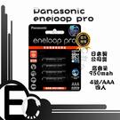 黑熊數位 Panasonic 國際 Eneloop PRO 低自放電充電電池 4號 AAA 4號