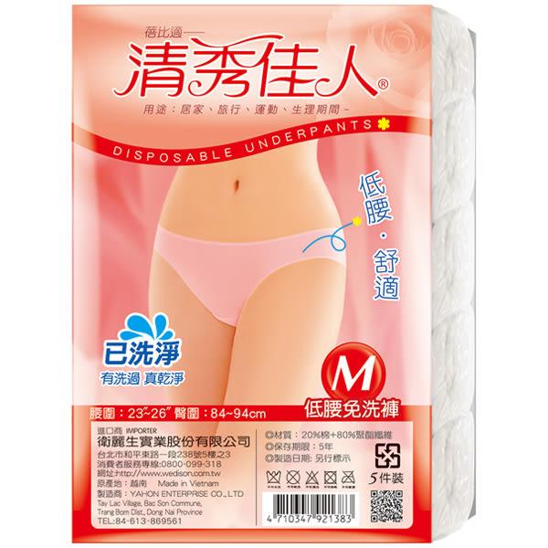 蓓比適 清秀佳人 低腰免洗褲(5件入) M/L/XL 3款尺寸可選【小三美日】三角型內褲