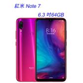 【刷卡分期】小米 紅米 Note 7 64G 6.3 吋 4800 萬畫素 4000mAh 電池