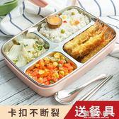 不銹鋼保溫飯盒便當盒成人分格小學生食堂簡約韓國兒童帶蓋快餐盒 藍嵐