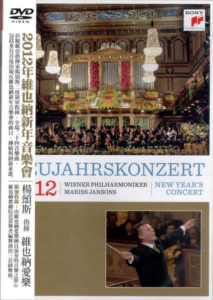 2012年維也納新年音樂會 DVD  (購潮8)