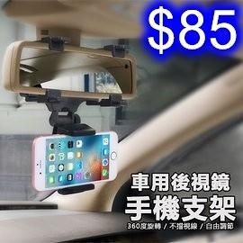 二代汽車後視鏡手機支架 後照鏡GPS支架 導車鏡通用車用手機支架 可旋轉支架