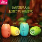 迷你USB家用靜音辦公室桌面禮物創意檸檬空氣加濕器      SQ4173『樂愛居家館』