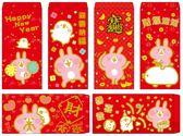 【金玉堂文具】卡娜赫拉的小動物-中式紅包袋(燙金版)