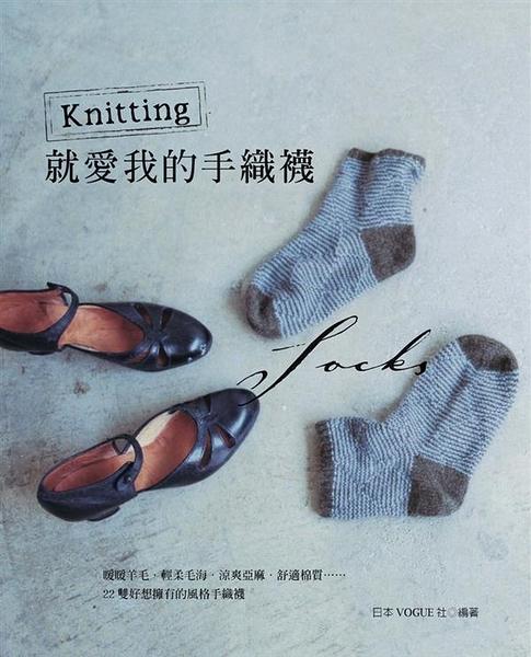 (二手書)Knitting.就愛我的手織襪