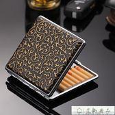 煙盒 20支裝便攜超薄不銹鋼香菸盒