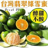 【果之蔬-全省免運】台灣翡翠綠雪蜜X1箱(3斤±10%%含箱重/箱)