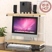 電腦螢幕架 辦公電腦顯示器增高架桌面上置物架收納多功能打印機架雙層架YYP 麥琪精品屋