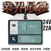 【CSP】24V22A充電機 升降機 鏟車 升降機 昇降設備 拖盤車 電池沒電 MF電池充電器 FL2422 2420