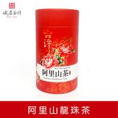 阿里山龍珠茶 0873 150g 峨眉茶行