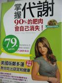 【書寶二手書T1/養生_LOD】掌握代謝,90%的肥肉會自己消失_吉莉安.麥可斯