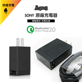 ✔SONY原廠充電器 各廠牌皆適用 HTC New One HTC Desire HTC Butterfly M9 M8 E9 E8 S9 max