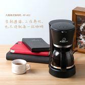 咖啡機家用全自動小型迷你型美式滴漏式咖啡壺煮茶壺 電壓:220v igo  『名購居家』
