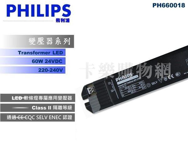 PHILIPS飛利浦 LED Transformer 60W 24VDC 220V 軟條燈專用變壓器 PH660018