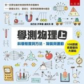 學測物理(上):科學態度與方法、物質與運動
