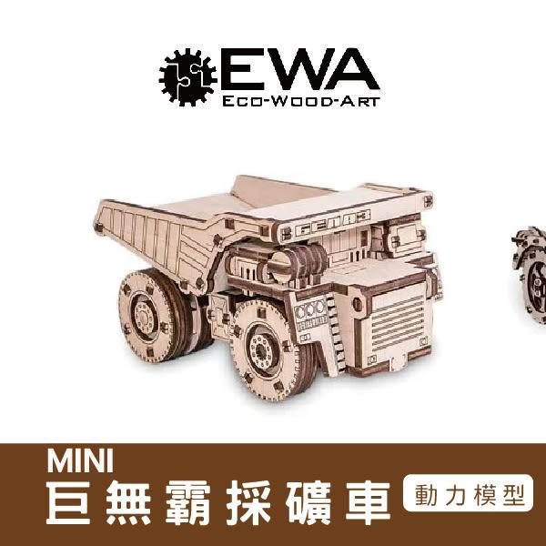 白俄羅斯 EWA 動力模型/採礦卡車(MINI版) 模型玩具 模型收藏 紀念模型 造型模型
