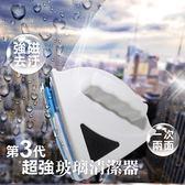 24h出貨 第三代玻璃清潔器超值組【搭嘴購】