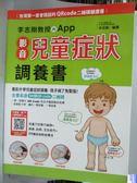 【書寶二手書T4/養生_YCS】李志剛教授的App影音兒童症狀調養書_李志剛