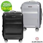 20吋極致碳纖維紋行李箱  20吋行李箱 20吋硬殼行李箱 20吋登機箱 ALAIN DELON亞蘭德倫(3色可選)淘樂思