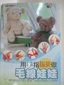 【書寶二手書T7/美工_AZB】用手指編織做毛線娃娃_篠原子