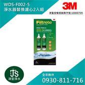 【津聖】3M WDS-2 淨水器替換濾心2入組【買一支濾心也歡迎詢問】 【LINE ID: 0930-811-716】