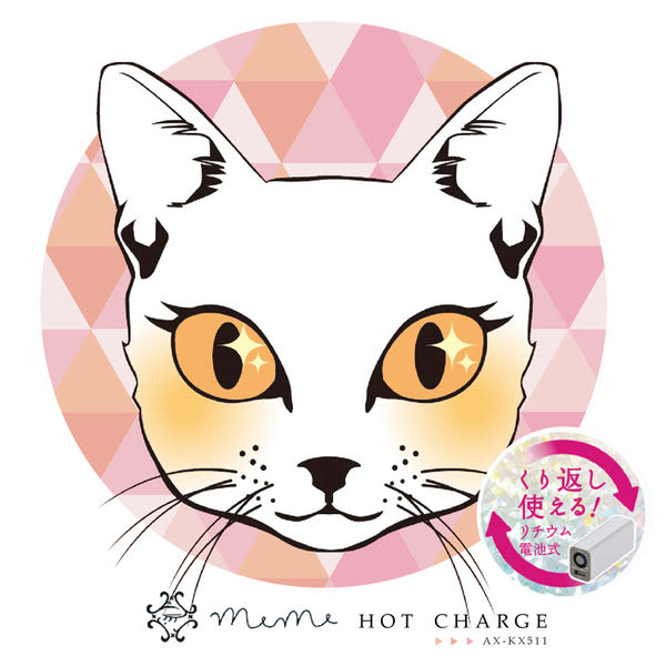 Lourdes充電式貓咪溫熱眼罩(兩色可選)511