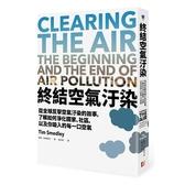 終結空氣汙染(從全球反擊空氣汙染的故事.了解如何淨化國家社區.以及你吸入的每一口空氣)