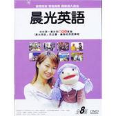幼教-晨光英語DVD