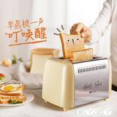 麵包機 烤面包機迷你家用早餐2片吐司機土司多士爐 【全館9折】 JD
