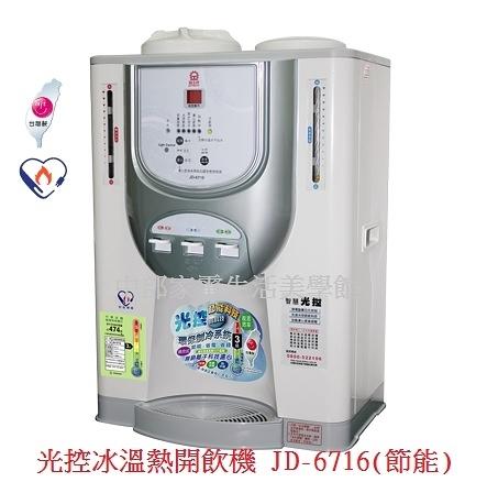 晶工牌 光控冰溫熱開飲機 JD-6716  JD6716 (節能) 【刷卡分期+免運費】