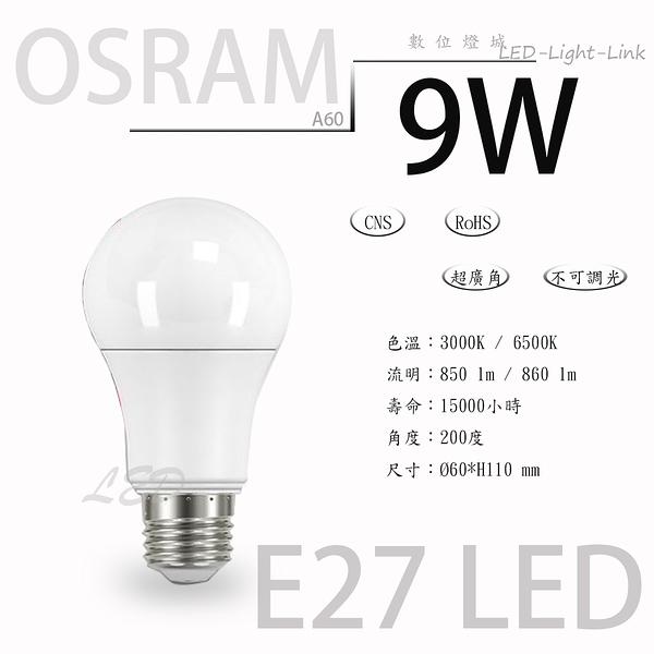 OSRAM 歐司朗 E27 LED燈泡 9W A60 球泡燈【數位燈城 LED-Light-Link】超廣角 不可調光