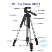 相機三角架 1.5米直播便攜三角架DV攝像手機微單數碼照相機三腳架夜釣支架T 1色