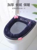 加厚毛絨馬桶坐墊冬季馬桶墊冬坐便器墊圈廁所可愛防水坐便套家用
